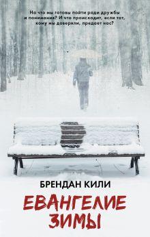Кили Б. - Евангелие зимы обложка книги