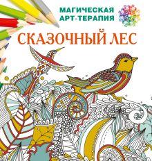 Лесик Е.И. - Сказочный лес обложка книги