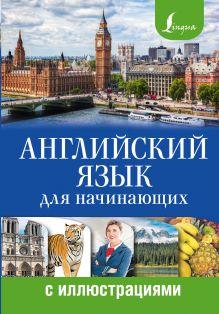 Комнина А.А. - Английский язык для начинающих с иллюстрациями обложка книги