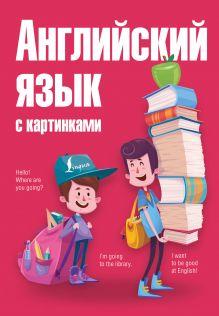 Комнина А.А. - Английский язык с картинками обложка книги
