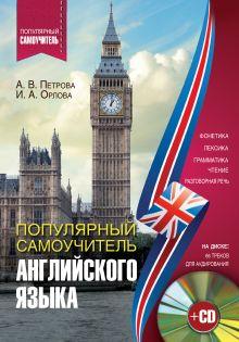 Петрова А.В., Орлова И.А. - Популярный самоучитель английского языка + CD обложка книги
