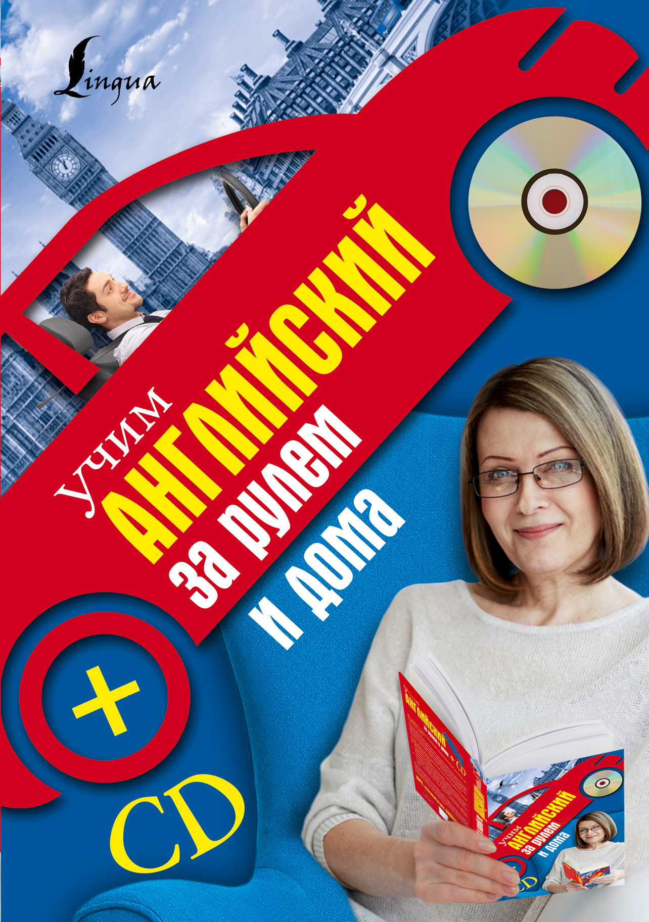 Матвеев С.А. Учим английский за рулем и дома + CD весёлый английский cd аудиокурс и песенки 5
