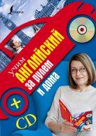 Купить Книга Учим английский за рулем и дома + CD Матвеев С.А. 978-5-17-095251-9 Издательство «АСТ»