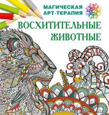 Лесик Е.И. - Восхитительные животные обложка книги