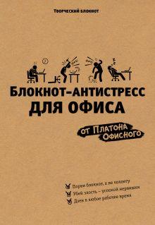 Офисный П. - Блокнот-антистресс для офиса обложка книги
