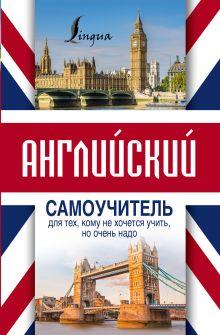 Матвеев С.А. - Английский самоучитель для тех, кому не хочется учить, но очень надо обложка книги