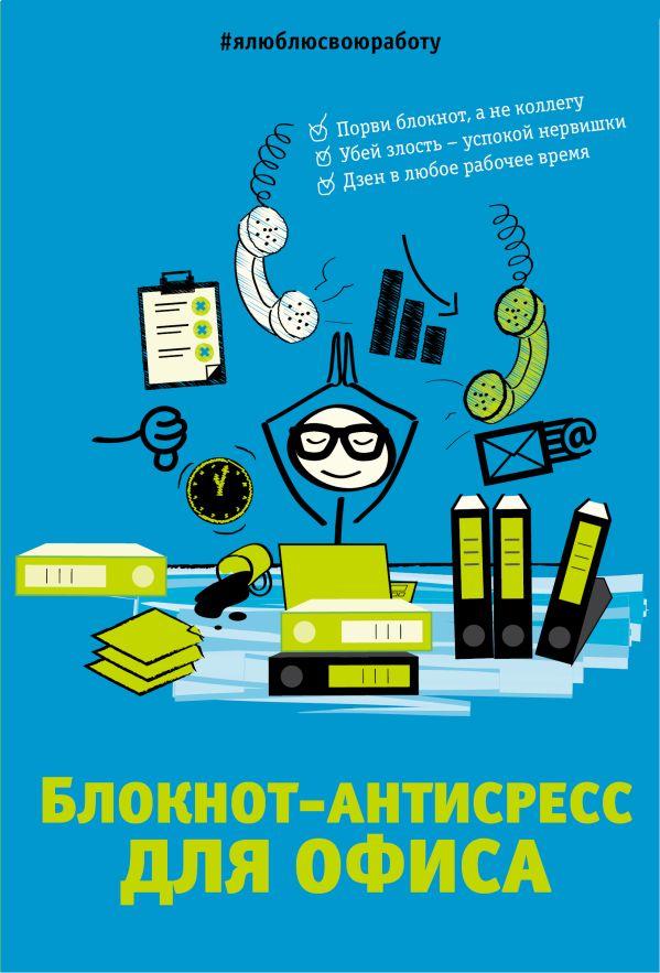 Блокнот-антистресс для офиса (второе оформление) Офисный П.