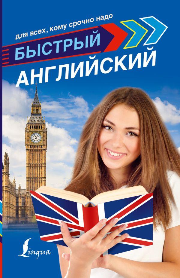Быстрый английский для всех, кому срочно надо