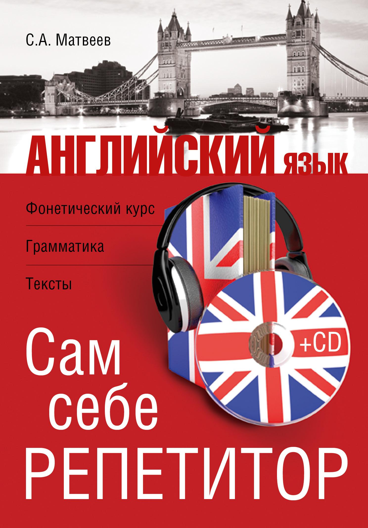 Английский язык. Сам себе репетитор +CD