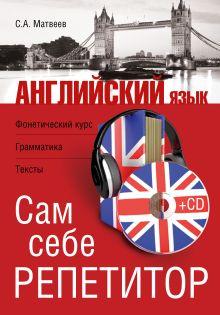Матвеев С.А. - Английский язык. Сам себе репетитор +CD обложка книги