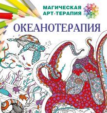 Лесик Е.И. - Океанотерапия обложка книги