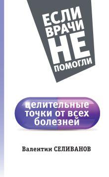 Селиванов В.С. - Целительные точки от всех болезней обложка книги