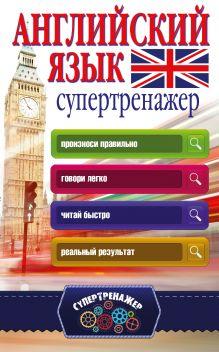 Державина В.А. - Английский язык. Супертренажер обложка книги