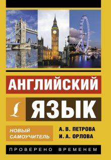 Петрова А.В., Орлова И.А. - Английский язык. Новый самоучитель обложка книги