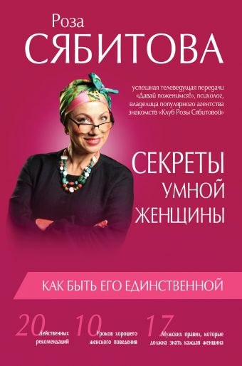 Секреты умной женщины: как быть его единственной Сябитова Р.Р.