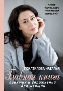 Покатилова Н.А. - Главная книга практик и упражнений для женщин обложка книги