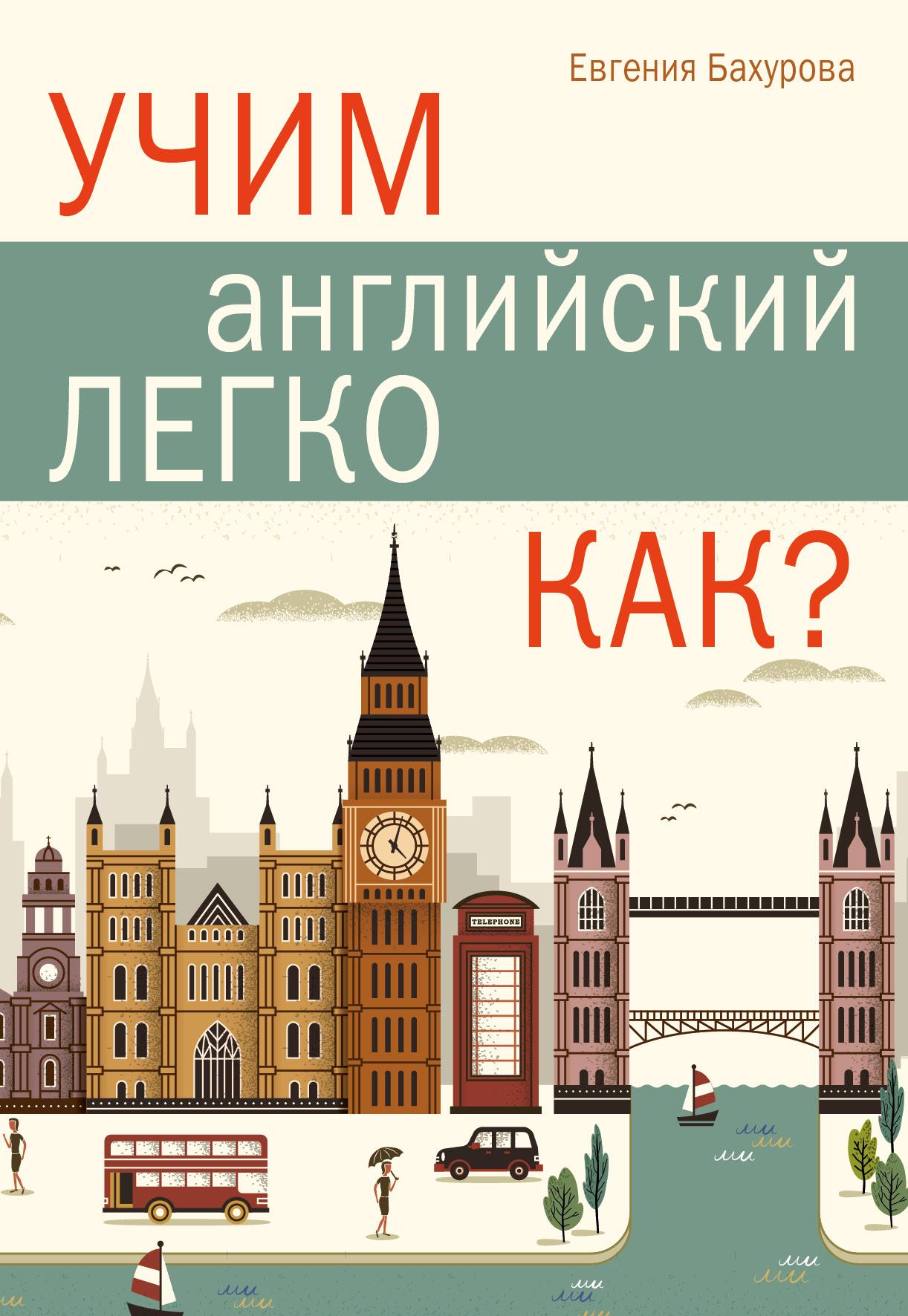 почему английский легче русского суде семейные неприятности