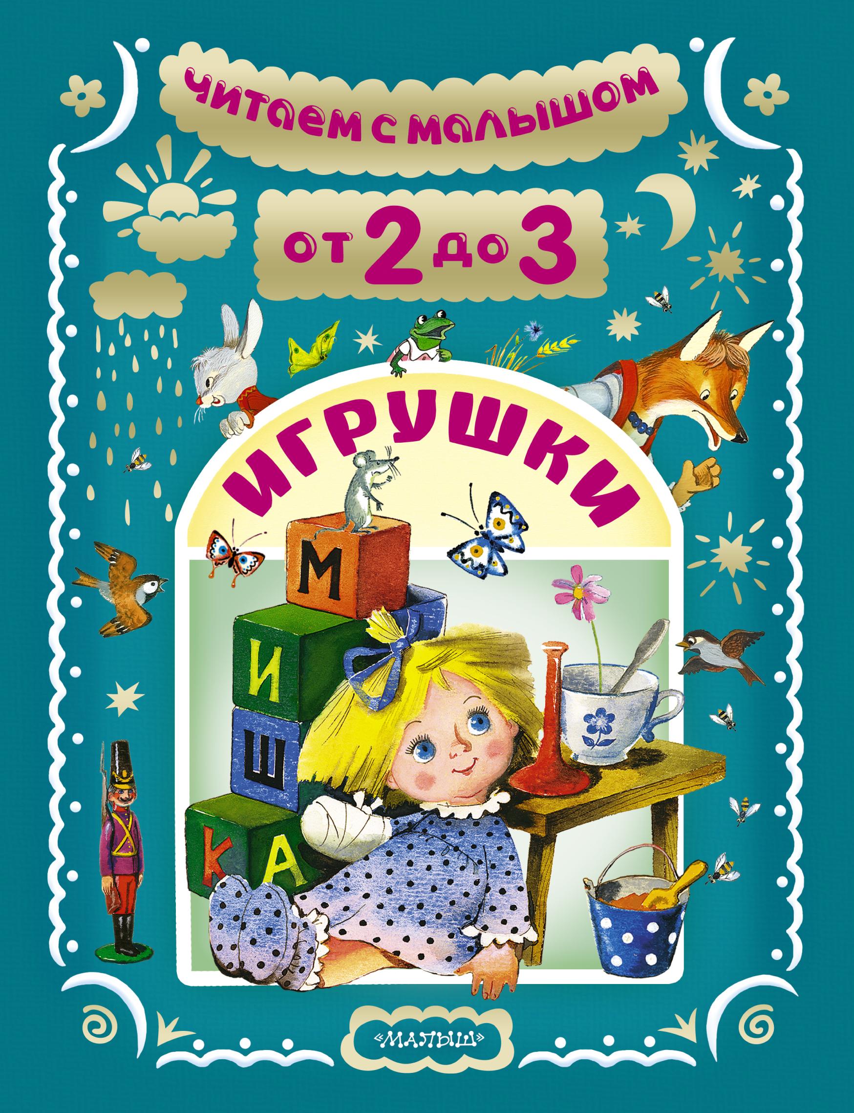 Маршак С.Я. Читаем с малышом. От 2 до 3. Игрушки маршак с я читаем с малышом от 6 до 7 волшебное слово