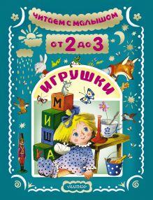 Маршак С.Я. - Читаем с малышом. От 2 до 3. Игрушки обложка книги