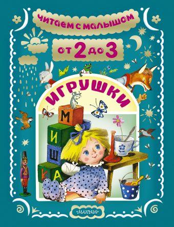 Читаем с малышом. От 2 до 3. Игрушки Маршак С.Я.