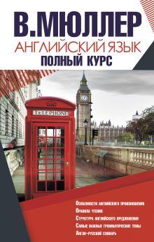 Мюллер В.К. - Английский язык. Полный курс обложка книги