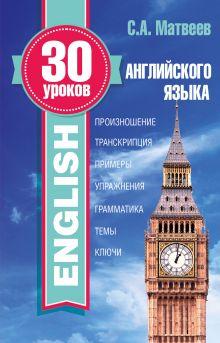 30 уроков английского языка