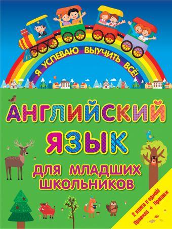 Английский язык для младших школьников. 2 в 1 .