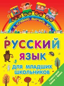 . - Русский язык для младших школьников. 2 в 1 обложка книги