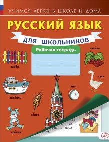 . - Русский язык для школьников. Рабочая тетрадь обложка книги