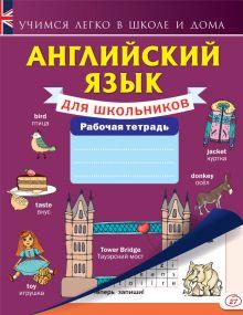 . - Английский язык для школьников. Рабочая тетрадь обложка книги