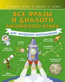 Державина В.А. - Все фразы и диалоги английского языка для младших школьников обложка книги