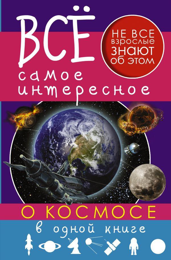 Все самое интересное о космосе в одной книге .