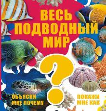 . - Весь подводный мир обложка книги