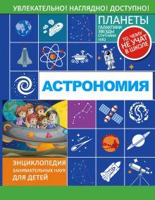 Вайткене Л.Д. - Астрономия обложка книги