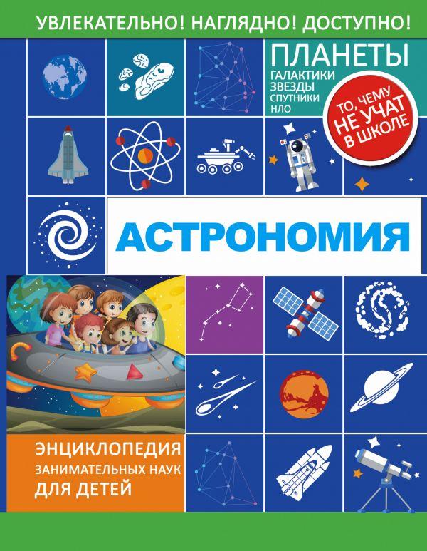 Астрономия Вайткене Л.Д.