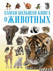 . - О животных обложка книги