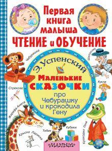 Успенский Э.Н. - Маленькие сказочки про крокодила Гену и Чебурашку обложка книги