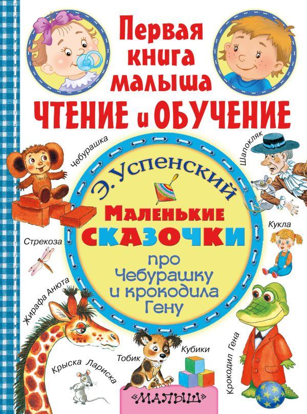 Маленькие сказочки про крокодила Гену и Чебурашку Успенский Э.Н.