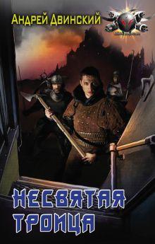 Двинский Андрей - Несвятая троица обложка книги
