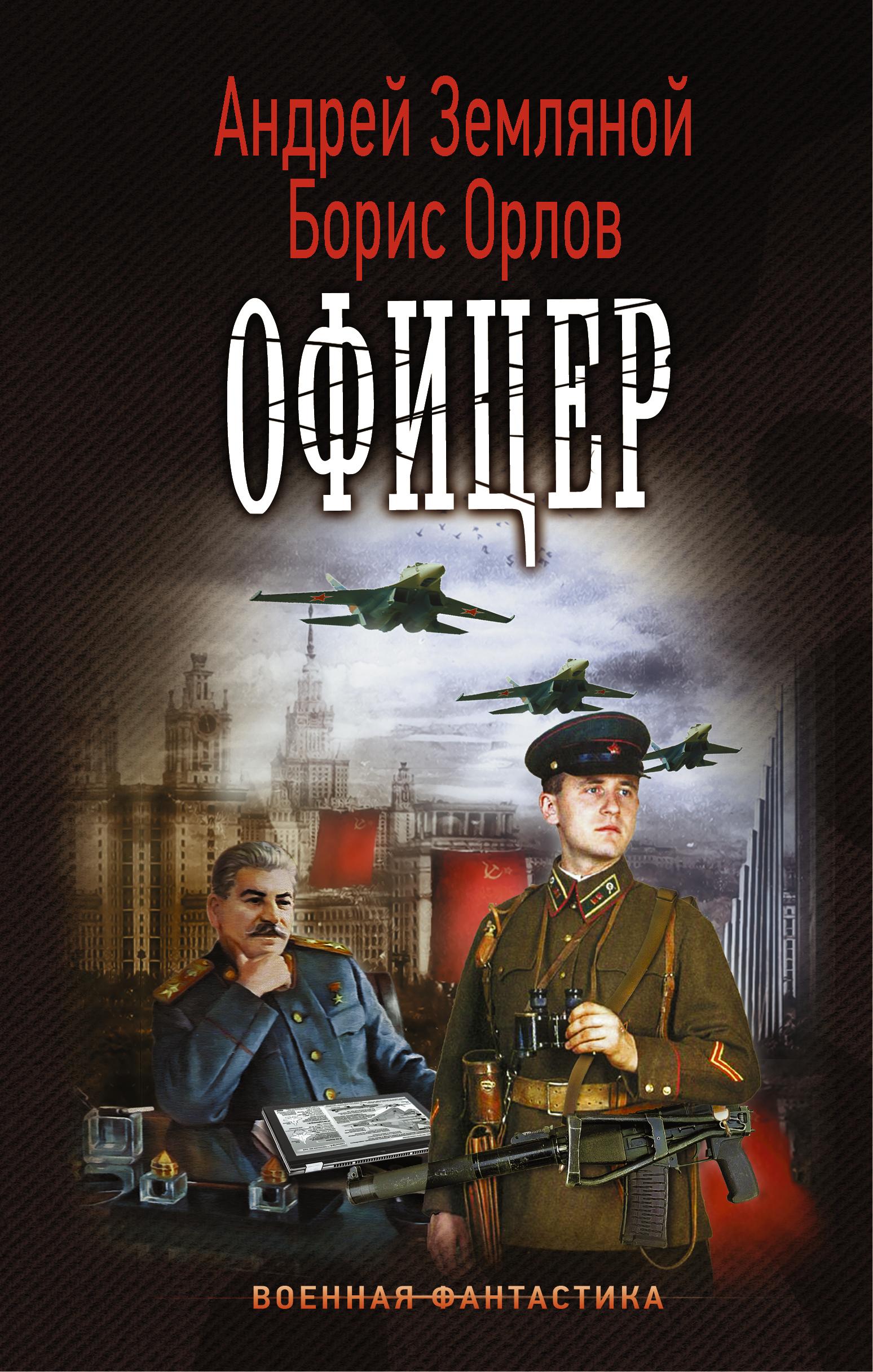 Земляной Андрей, Орлов Борис Офицер
