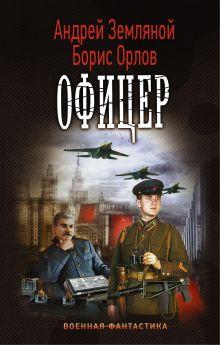 Земляной Андрей, Орлов Борис - Офицер обложка книги