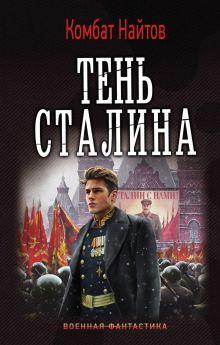Найтов Комбат - Тень Сталина обложка книги