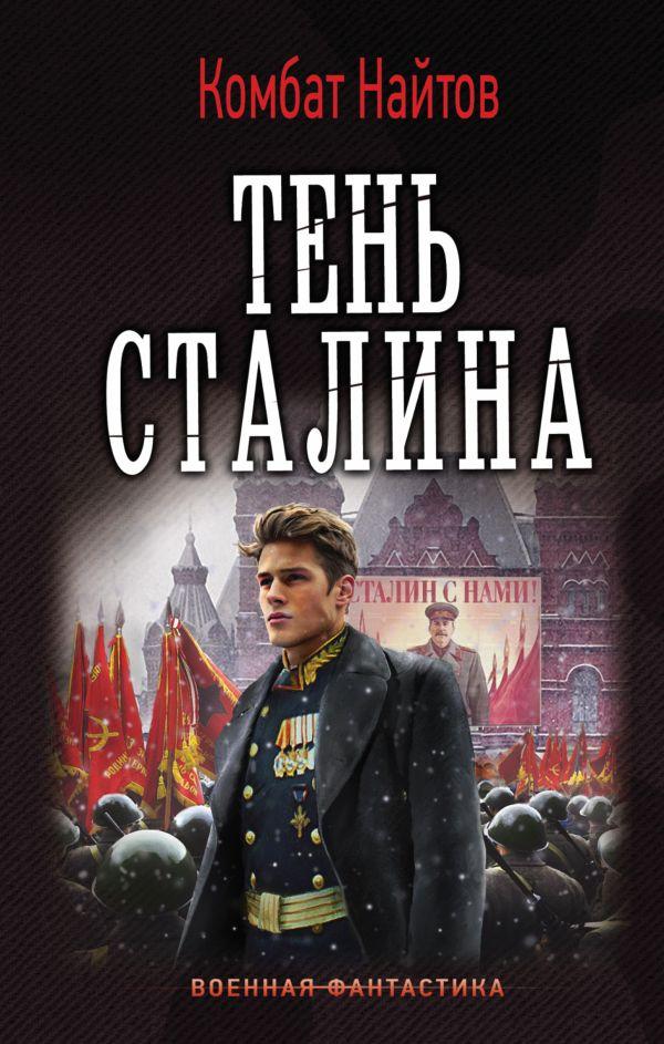Тень Сталина Найтов Комбат