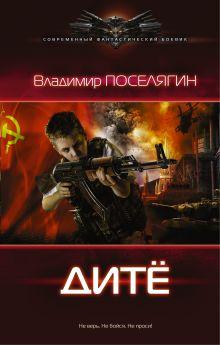 Поселягин В.Г. - Дитё обложка книги