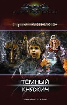 Плотников С.Е. - Темный княжич обложка книги