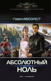 Абсолют Павел - Абсолютный ноль обложка книги
