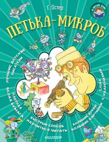 Петька-микроб обложка книги