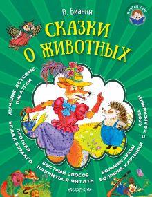 Бианки В.В. - Сказки о животных обложка книги