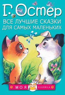 Остер Г.Б. - Все лучшие сказки для самых маленьких обложка книги