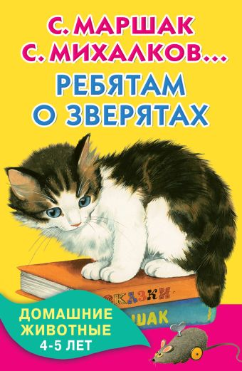 Ребятам о зверятах. Домашние животные. 4-5 лет Маршак С.Я., Михалков С.В., Заходер Б.В.
